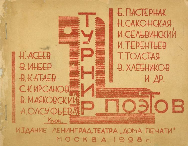 "Самиздат 1929 года. ""Турнир поэтов"""