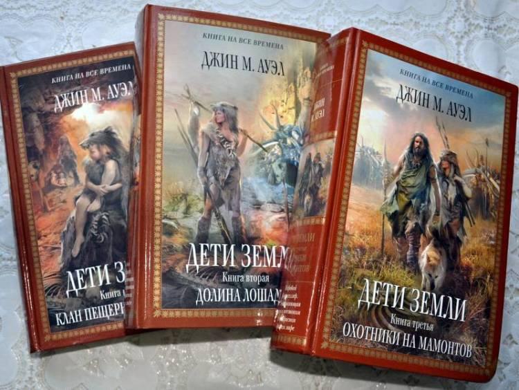Книги Джин Ауэл