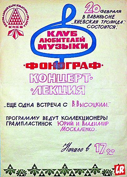 Владимир Высоцкий, афиша, Киев, концерт