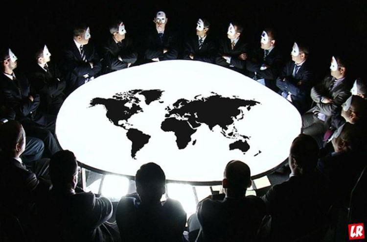 теории заговора, конспирология, мировое правительство