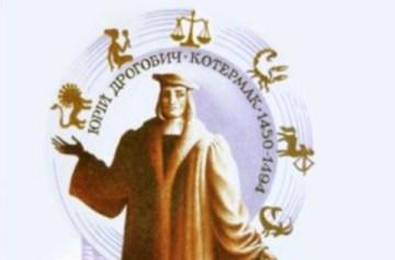 Юрий Дрогобыч, ученый, украина