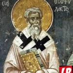 фишки дня, преподобный Феофилакт Никомидийский