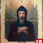 фишки дня, преподобный Герасим Вологодский