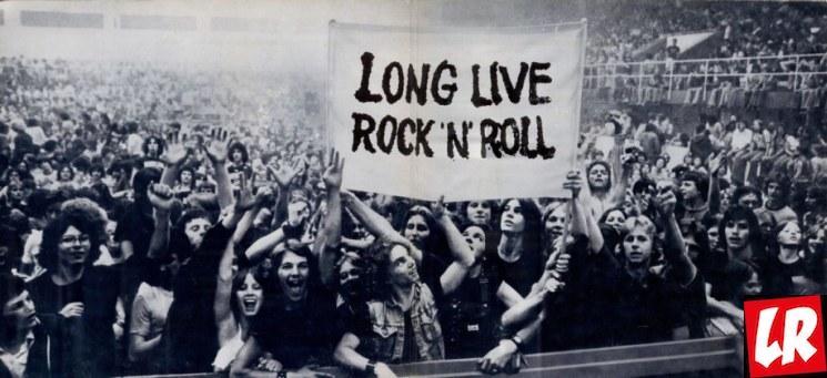 фишки дня - 13 апреля, Всемирный день рок-н-ролла