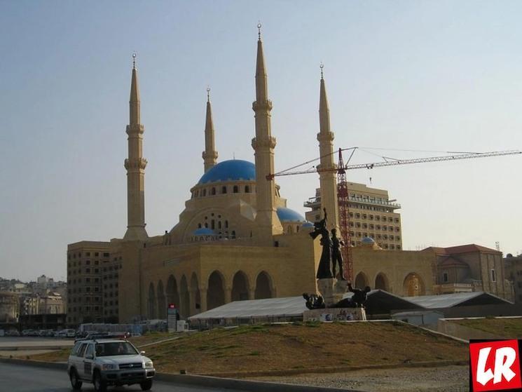 фишки дня - 6 мая, день мучеников Ливан, площадь Мучеников Бейрут, мечеть Аль Амина Бейрут