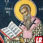 фишки дня, святитель Епифаний Кипрский