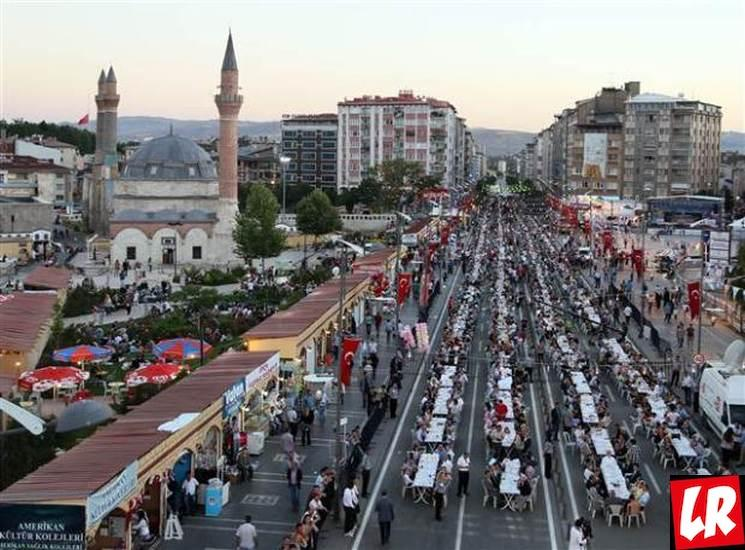 фишки дня - 16 мая, Рамадан, ифтар Сивас