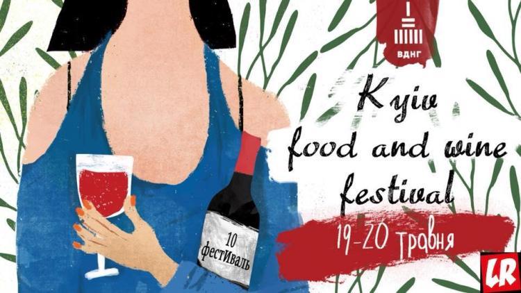 Kyiv wine food festival, как пить вино