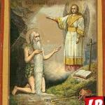 фишки дня, Преподобный Онуфрий Великий