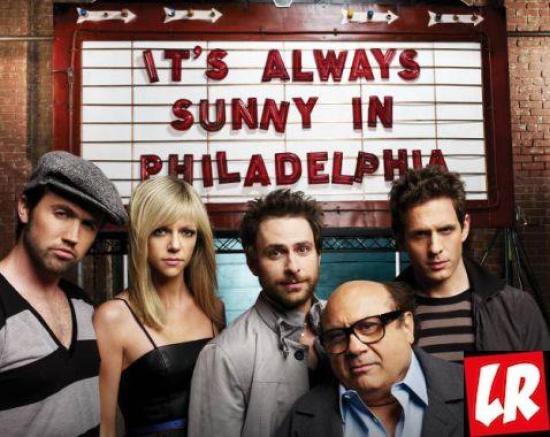 Комедийные сериалы, в филадельфии всегда солнечно