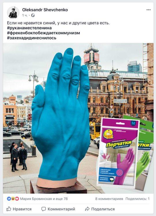 Синяя рука, Киев, фотожаба, перчатка кухонная