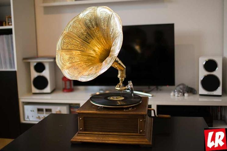 фишки дня - 26 сентября, изобретение граммофона