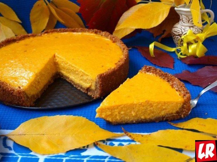 фишки дня - 21 октября, день тыквенного чизкейка США, тыквенный чизкейк