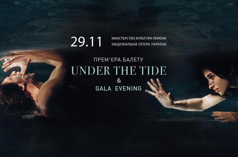 Under the Tide, балет, Киев, премьера