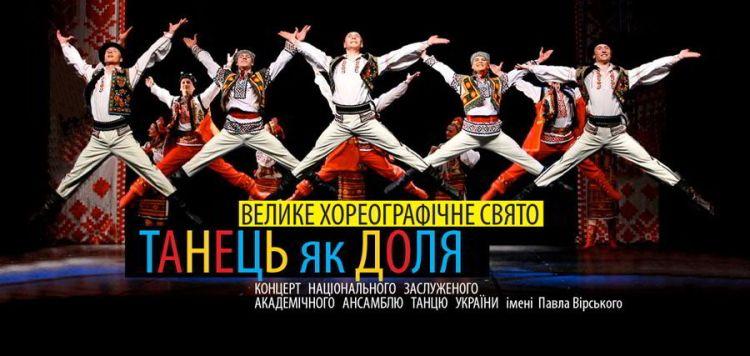 опера в январе 2019, киев, афиша, ансамбль танца имени Вирского
