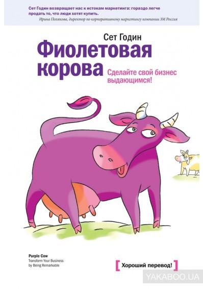 бизнес-книги, купить книги, книги по бизнесу, Фиолетовая корова. Сделайте свой бизнес выдающимся!