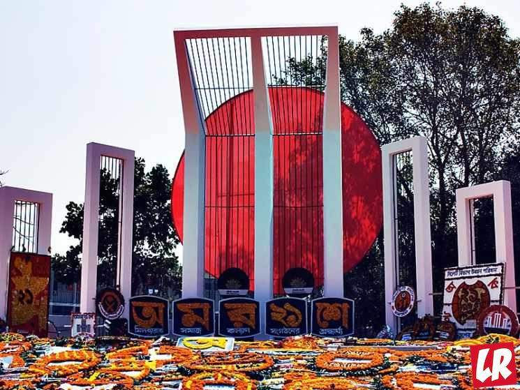 фишки дня - 21 февраля, день родного языка, Шахид-Минар, языковое движение Бангладеш