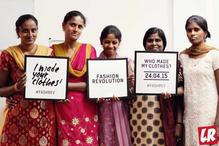 фишки дня - 23 апреля, День модной революции