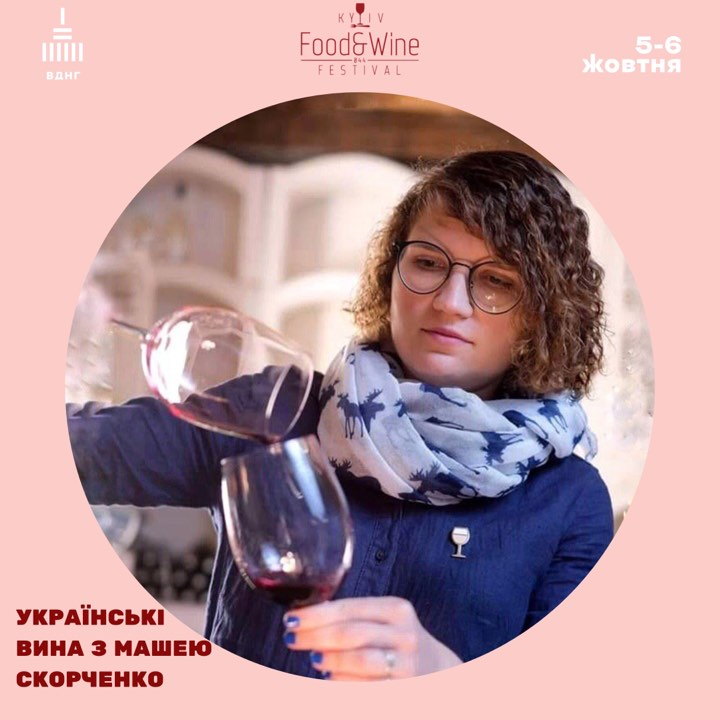 Kyiv Food and Wine, фестивль вина, Киев, ВДНГ, эксперт Маша Скорченко