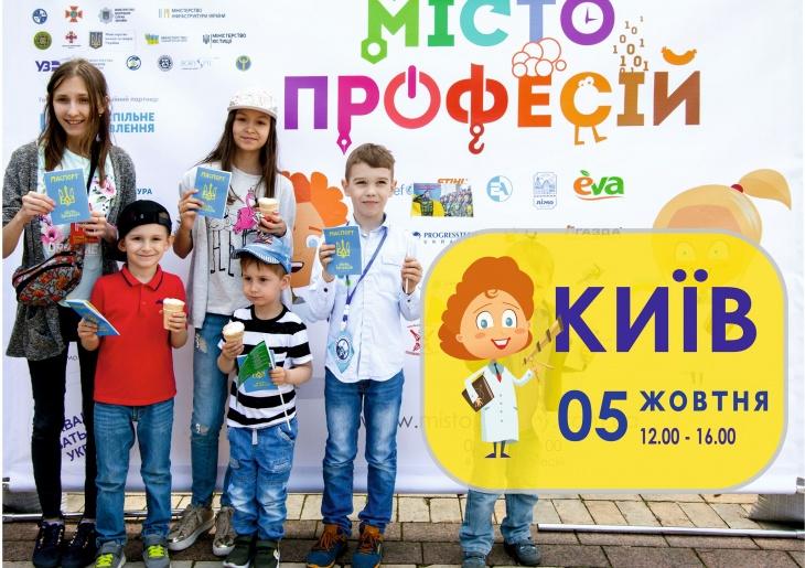 Город профессий, Киев, афиша, куда пойти бесплатно