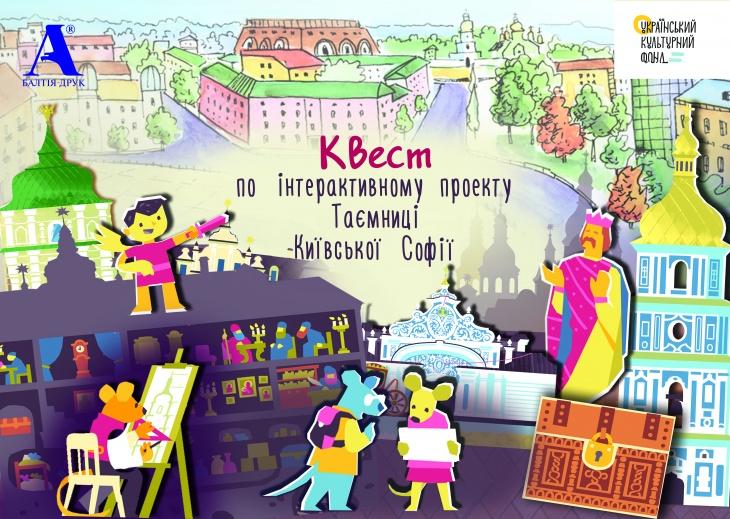София Киевская, квест