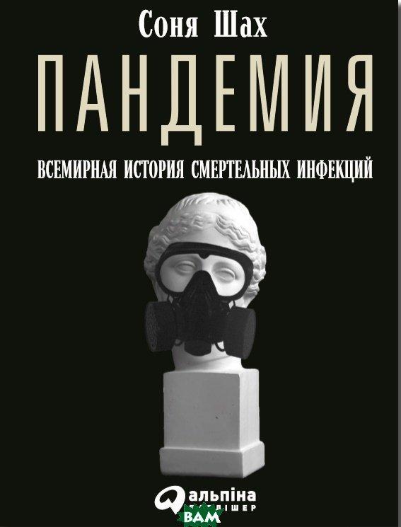 вирус, книга, соня шах, Пандемия, Всемирная история смертельных инфекций