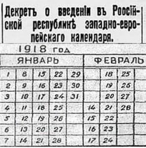 1918 год, переход на григорианский календарь