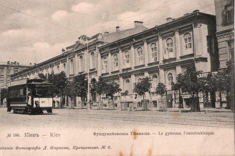 Киев, здание Фундуклеевской женской гимназии
