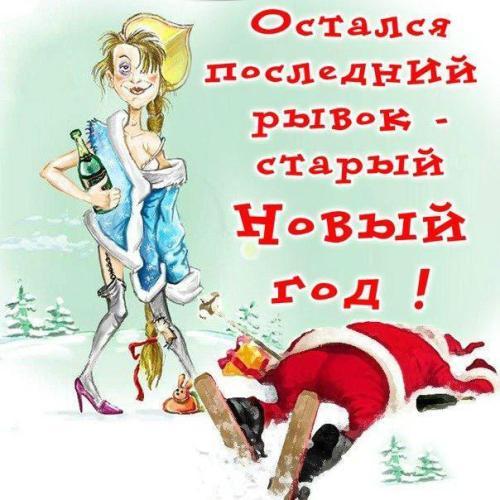 открытка, Старый новый год