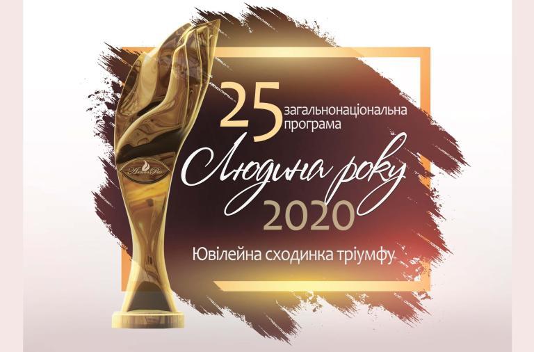 """""""Человек года–2020"""" в страховании"""