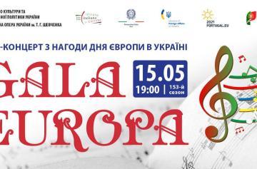 gala europa, афиша, Опера, Киев