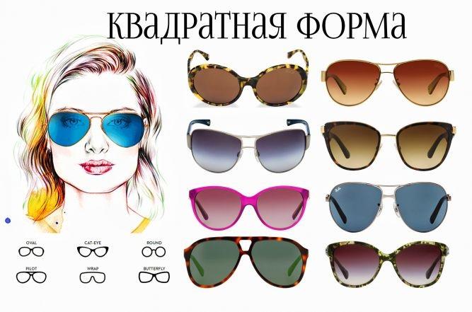 какие очки идут квадратному лицу фото расскажу, что нужно