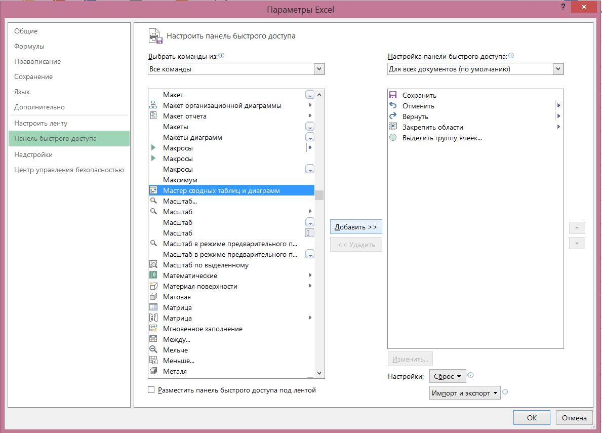 Excel-лайфхаки для тех. кто занимается отчётностью и обработкой данных ~ Страницы ...