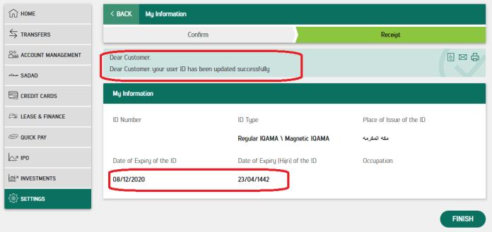 how to update iqama in ncb