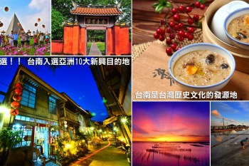 【台南旅遊】TripAdvisor公布2018年亞洲新興旅行目的地~旅行者之選!! 台南入選亞洲10大新興目的地