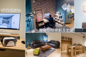 【家具】家具規劃師量身空間規劃 到府丈量│VR實境體驗│台灣設計│台灣製造 ~小寶優居 B. HOUSE