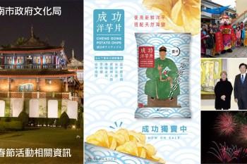 【台南旅遊】春節哪裡去? 2018春節活動相關資訊 下雨天也不怕 文化局推出了春節限定版的活動懶人包