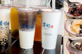 【台南新營】大家搶著買的青蛙撞奶|起鍋一次只能供應23杯|自熬黑糖|L-阿拉伯糖~茶水印新營延平店