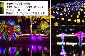 【台南鹽水燈節】結合在地文化與自然景觀大型燈節 邀您一起隨光呼吸~2019月津港燈節