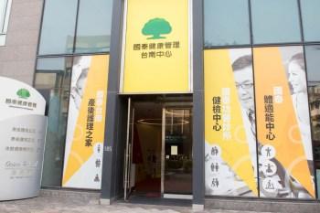 【台南健檢】你健康嗎?|台南星級健檢中心|針對不同族群提供不一樣的健檢項目~~國泰健康管理台南中心(國泰功醫診所) 設有體適能