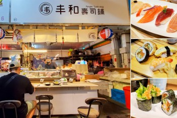 【台南美食】圓環旁平價壽司|市場內隱藏版日式壽司專賣|提供客訂餐盒|電話訂餐再取餐服務~~丰和壽司舖