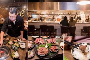 【臺南美食】台南燒肉店|傳承正統日式燒肉文化|手切冷藏頂級肉品|店員的協助讓燒肉變好吃了|多人和一個人都適合的燒肉店~~壹心燒肉台南安平店