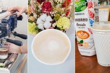 【臺南美食】平價咖啡|和連鎖品牌同款燕麥奶|燕麥奶咖啡50元起|奶蓋咖啡50元|美式咖啡35元|附近可外送~~溢灬(ㄧㄡˊ)咖啡