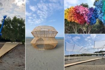 【臺南景點】期間限定|南臺灣最美的藝術節療癒回歸|打造最藝術的靜謐角落~~2021漁光島藝術節