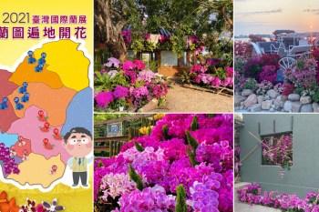 【臺南旅遊】2021臺南國際蘭展以遍地開花形式呈現|推出賞蘭四條遊程路線|共23處蘭花賞花景點|微型蘭展方式綻放|讓遊客走訪臺南更景點觀光~~2021臺南國際蘭展遍地開花