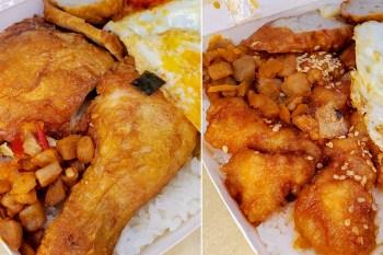 【臺南美食】台南人的口袋便當店 水果店名的快餐便當店 平價CP值高 鮮魚飯 雞腿便當~~哈蜜瓜快餐便當