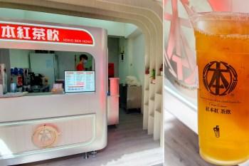 【臺南美食】擁有自己的茶廠|茶葉飲品自產自銷|仁和路飲料再添一家|新開幕買一送一~紅本紅仁和店