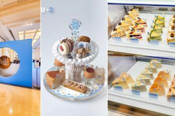 【臺南美食】千層蛋糕界LV進駐奇美博物館 博物館限定下午茶組~深藍咖啡館奇美博物館店
