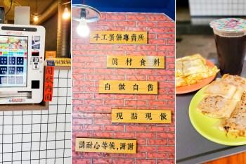 【臺南美食】想吃早餐就用機器點 堅持現點現做、自做自售 古早味傳統早點 手工蛋餅專賣~紅記早餐