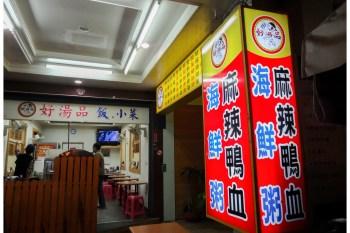 【台南市中西區-美食】好湯品專賣店